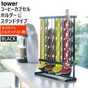 【割引クーポン配布 5/21 9:59迄】tower タワー コーヒーカプセルホルダー L ( ネスカフェ ドルチェグスト 用 ) ブラ…