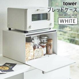 tower タワー ブレッドケース ホワイト 白 パンケース ブレッドボックス ブレット缶 4352 KT-TW HI WH 04352-5R2 山崎実業 タワーシリーズ【あす楽/土日祝対象外】