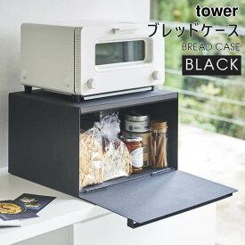 tower タワー ブレッドケース ブラック 黒 パンケース ブレッドボックス ブレット缶 4353 KT-TW HI BK 04353-5R2 山崎実業 タワーシリーズ【あす楽/土日祝対象外】