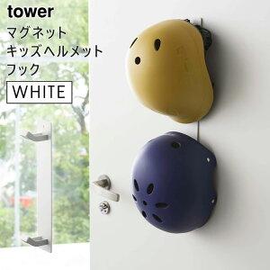 【3980円以上購入で送料無料】tower タワー マグネットキッズヘルメットフック マグネットフック ホワイト 白 04727 04727-5R2 ZK-TW R WH Yamazaki 山崎実業 タワーシリーズ ※フックのみの販売です 【