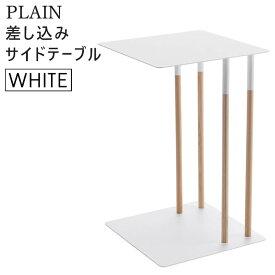 PLAIN プレーン 差し込みサイドテーブル ホワイト 白 ソファー横 コーヒーテーブル 4803 ST-J WH 04803-5R2 山崎実業 【あす楽/土日祝対象外】