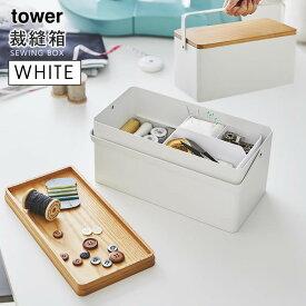 tower 裁縫箱 ホワイト 白 ソーイングボックス ソーイングケース ZK-TW Z WH タワー 山崎実業 タワーシリーズ 5060 05060-5R2【あす楽/土日祝対象外】