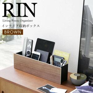 RIN リン インテリア収納ボックス ブラウン 5168 リモコン ペン 収納 卓上 メガネ スタンド 小物入れ おしゃれ スマホ 文具 文房具 机上 北欧 リモコンラック リモコン立て 木製 仕切り ZK-RIN D BR