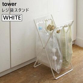 【クーポン配布中】【3980円以上購入で送料無料】tower タワー レジ袋スタンド ホワイト 白 06340 06340-5R2 山崎実業 YAMAZAKI タワーシリーズ 【あす楽/土日祝対象外】 6340 GB-E WH