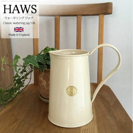 【クーポン配布中】HAWS ホーズ クラシック ウォーター ジャグ 1.8L クリームホワイト 英国製 花瓶 水差し おしゃれ ガーデニング じょうろ ジョーロ 9222-CRM 15998 【あす楽/土日祝対象外】