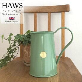 【クーポン配布中】HAWS ホーズ クラシック ウォーター ジャグ 1.8L セージ サルビアグリーン 英国製 花瓶 水差し おしゃれ ガーデニング じょうろ ジョーロ 9222-SAG 16000 【あす楽/土日祝対象外】