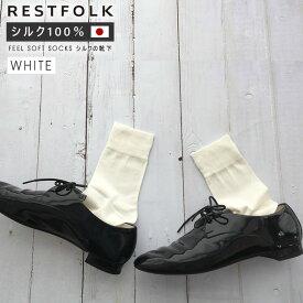 【3980円以上購入で送料無料】RESTFOLK レストフォーク SILK ソックス フィールソフト ホワイト 白 靴下 シルク レディース おしゃれ くつした 161202WH 【あす楽/土日祝対象外】