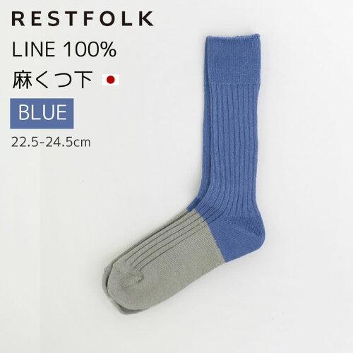 161268BLRESTFOLK(レストフォーク)LINENソックスカスケードリブBLブルー