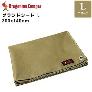 Oregonian Camper オレゴニアンキャンパー グランドシート Lサイズ 200x140cm Coyote コヨーテ レジャーシート アウトドア キャンプ BBQ 4562113246783 【あす楽/土日祝対象外】