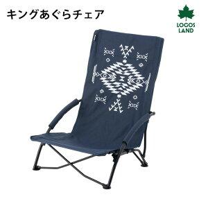 73173131 LOGOS ロゴス キングあぐらチェア LOGOS LAND ワイドハイバックタイプ いす 椅子 アウトドア用チェア キャンプ