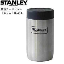 【最大1800円クーポン配布】STANLEY スタンレー 真空フードジャー スリム 0.41L シルバー フードコンテナ スープジャー 7ST03101003 6939236343268 【あす楽/土日祝対象外】