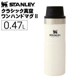 【クーポン配布中】STANLEY スタンレー クラシック真空ワンハンドマグII 0.47L ホワイト 保冷 保温 水筒 真空断熱 7ST06439067 6939236350334 ベア 【あす楽/土日祝対象外】