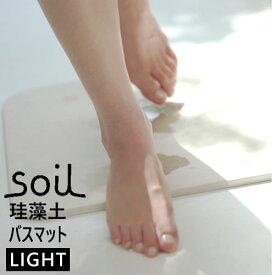 【11/1開始!最大2000円クーポン】soil ソイル 珪藻土 バスマット ライト 日本製 国産 B246 【あす楽/土日祝対象外】