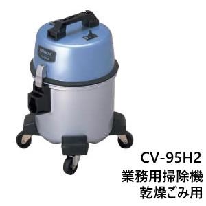 【割引クーポン配布 2/18 9:59迄】【数量限定】CV-95H2 日立 (HITACHI) 業務用クリーナー/掃除機 乾燥ごみ用 CV95H2|家電 生活家電 クリーナー 業務用掃除機 掃除用品