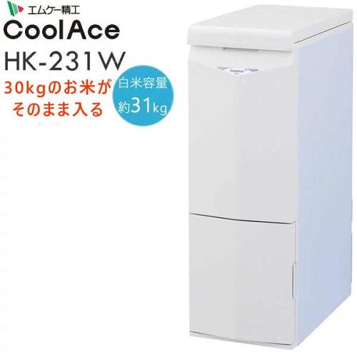【数量限定】HK-231Wエムケー精工株式会社保冷米びつクールエース31kg