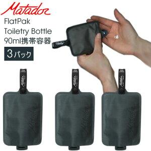 【割引クーポン配布中】Matador マタドール FlatPak 3-Pk Toiletry Bottle 3パック 旅行用品 携帯容器 コンパクト 超軽量 KMD5112 【あす楽/土日祝対象外】