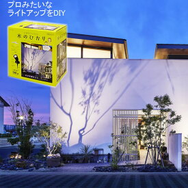 【最大2000円クーポン配布】ひかりノベーション 木のひかりセット 屋外用 LGL-LH01P タカショー LEDIUS HOME リノベーション ライトアップ ガーデンライト