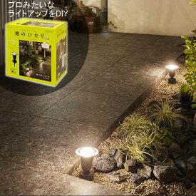【最大2000円クーポン配布】ひかりノベーション 地のひかりセット 屋外用 LGL-LH03P タカショー LEDIUS HOME リノベーション ライトアップ ガーデンライト
