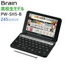 【割引クーポン配布 3/26 9:59迄】【5年延長保証購入可能】【新品】PW-SH5-B シャープ SHARP カラー電子辞書 Brain 高…