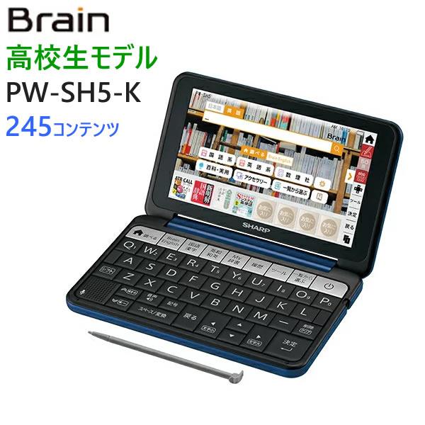 【割引クーポン配布 3/26 9:59迄】【5年延長保証購入可能】【新品】PW-SH5-K シャープ SHARP カラー電子辞書 Brain 高校生 ネイビー系 ブレーン 高校生向け 高校生モデル ブレイン PW-SH5 PWSH5