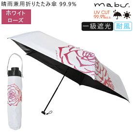 mabu マブワールド 晴雨兼用折りたたみ傘99.9% ホワイトローズ マブ uvカット 日傘 SMV-40552 【あす楽/土日祝対象外】