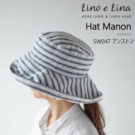 lino e lina リーノエリーナ 帽子 Hat Manon ハット マノン アンストン 内側ひも付き リネン SW047 【あす楽/土日祝対象外】
