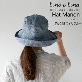 lino e lina リーノエリーナ 帽子 Hat Manon ハット マノン フィルブルー 内側ひも付き リネン SW048 【あす楽/土日祝対象外】