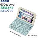 【割引クーポン配布 10/16 9:59迄】【5年延長保証購入可能】【新品】XD-Z4800BU カシオ計算機 CASIO 電子辞書 EX-word…