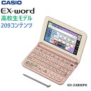 【最大5%OFFクーポン配布】【5年延長保証購入可能】【新品】XD-Z4800PK カシオ計算機 CASIO 電子辞書 EX-word 高校生…