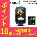 【16日10時〜スマホエントリーでポイント10倍】【数量限定】 010-01325-18C GARMIN(ガーミン) eTrex Touch25J Handy ...