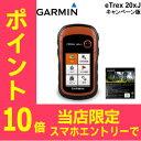 【16日10時〜スマホエントリーでポイント10倍】【数量限定】 010-01508-08C GARMIN(ガーミン) eTrex20xJ Handy GPS 地...