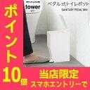 【数量限定】 03385 山崎実業 ヤマザキジツギョウ ペダル式トイレポット ホワイト tower タワー | ゴミ箱 ごみ箱 ふた…