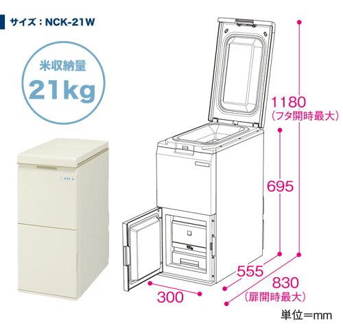 NCK-21Wエムケー精工株式会社保冷米びつ米冷え〜る21kg米容量