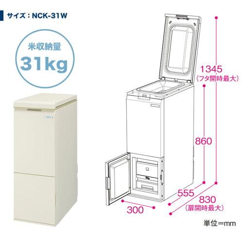 【8/1頃入荷ご予約受付】NCK-31Wエムケー精工株式会社保冷米びつ米冷え〜る31kg米容量