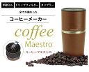【数量限定】 WGCM900 わがんせ Coffee Maestro コーヒーマエストロ◆