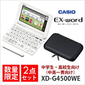 【数量限定】【ケースセット】CASIO カシオ 電子辞書 エクスワード XD-G4500WE ホワイト と 専用ケース ブラック XD-CC2302BK セット品 中学生 高校生 XD-G45CCBK-SET