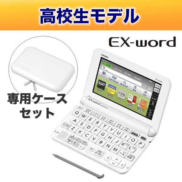 【数量限定】【ケースセット】CASIO カシオ 電子辞書 エクスワード ホワイト XD-G4700WE と 専用ケース ホワイト XD-CC2302WE セット品 高校生 XD-G47CCWE-SET