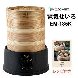 EM-185K エムケー精工 TEGARU=SEIRO 手軽せいろ