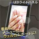 LEDライトパネル LED LIGHT PANEL(A2サイズ)青色LED搭載(送料無料)