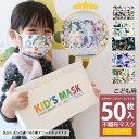 【メール便 送料無料】KIDS用 不織布マスク 子供用 10枚入5種類アソートセット 50枚入り 耳が痛くならない かわいい おしゃれ 使い捨て…