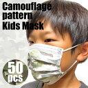 【メール便 送料無料】KIDS用 不織布マスク 子供用 カモフラージュ 50枚入り 耳が痛くならない かわいい おしゃれ 使い捨て 裏表 立体 …