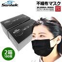【365日即日配送 送料無料】UVカット 黒マスク 不織布 マスク カラー 50枚 2箱 100枚 黒 UPF50+ 紫外線遮光率99.9% 耳が痛くならない …