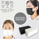 【毎日365日発送】マスク 白黒セット 送料無料 不織布マスク 100枚 マスク 不織布 自社工場生産 耳が痛くならない 花粉 ウィルス 飛沫 …