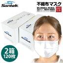 【毎日365日発送】不織布マスク 白【送料無料】50枚 2箱セット 100枚 自社工場生産 耳が痛くならない 花粉 ウイルス飛沫 不織布 かわい…