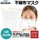 マスクケースプレゼント【送料無料】不織布マスク 50枚 5箱セット 250枚 白 マスク 不織布 自社工場生産 耳が痛くなりにくい 使い捨て …