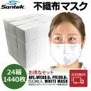 マスクケースプレゼント【送料無料】不織布マスク 50枚 24箱 1200枚 白 マスク 不織布 自社工場生産 耳が痛くならない 花粉 ウィルス飛…