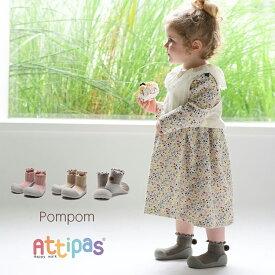 【送料無料】Attipas [ アティパス ]ベビーシューズ [ Pom-Pom ポンポン ]1歳誕生日プレゼント ファーストシューズ ソックスシューズ ベビー靴 ベビー シューズ かわいい コラボ アクアシューズ マリーンシューズ ウォーターシューズ