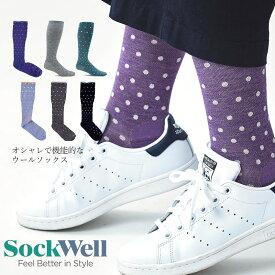 【送料無料】Sockwell [ソックウェル]【SW3W】 On the Spot Ladies レディース ソックス 靴下 防臭効果 通気性 温度調整 湿度調整 蒸れない ヘルスケア おしゃれ お家で 在宅 おしゃれ かわいい 〔ライフスタイル着圧〕