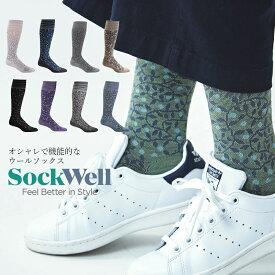 【送料無料】Sockwell [ソックウェル]【SW37W】 NEW LEAF Ladies レディース ソックス 靴下 防臭効果 通気性 温度調整 湿度調整 蒸れない ヘルスケア おしゃれ お家で 在宅 おしゃれ かわいい 〔ライフスタイル着圧〕