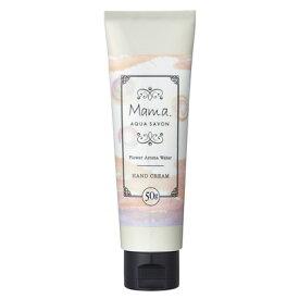 ママ アクアシャボン Mama AQUA SAVON ハンドクリーム フラワーアロマウォーターの香り 50g 【キャッシュレス還元対応】